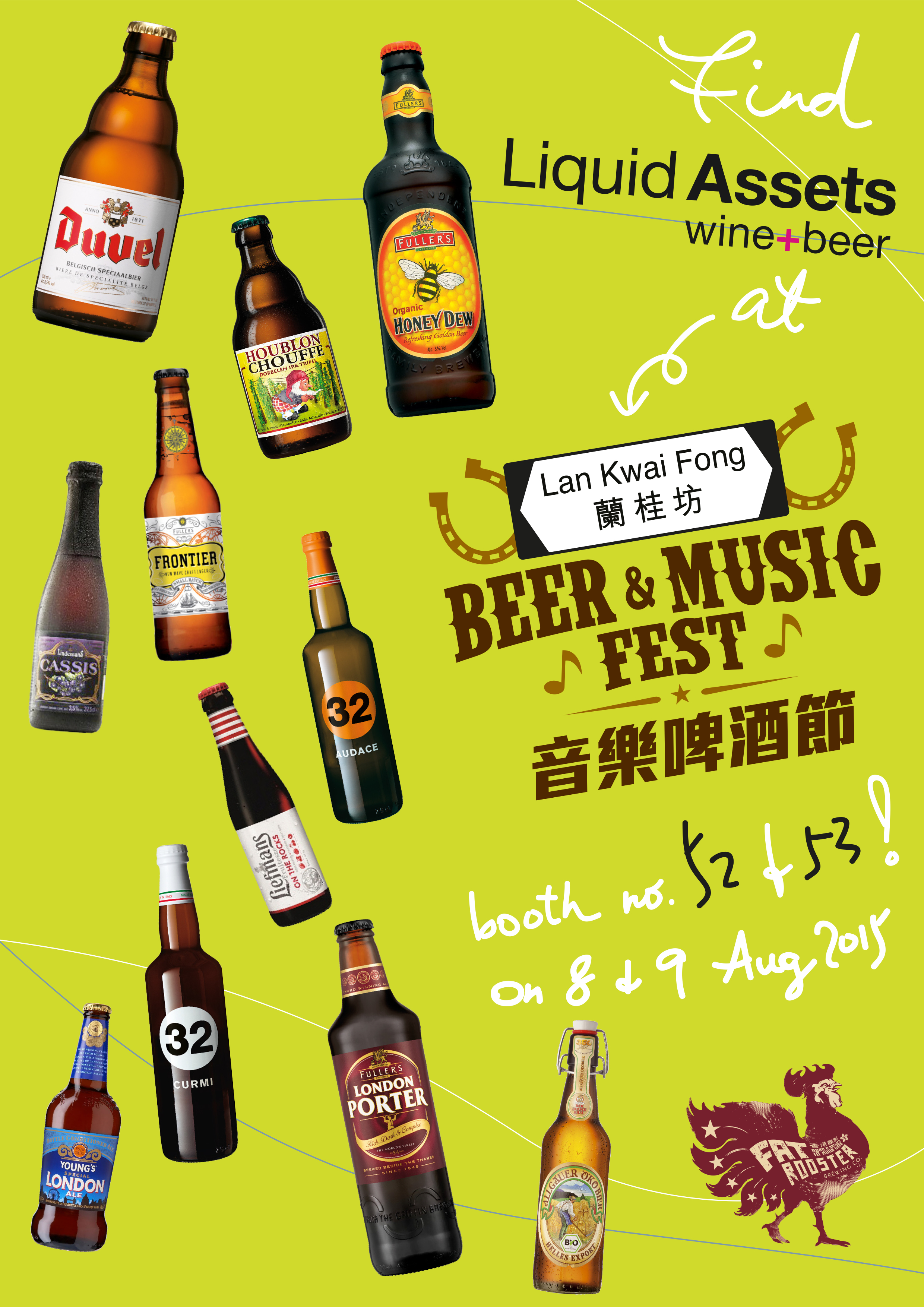LKF Beer & Music Festival 2015 EDM