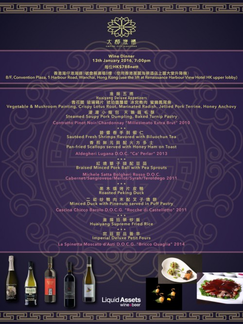Wine Dinner @ Empire City Huai Yang EDM v1.4